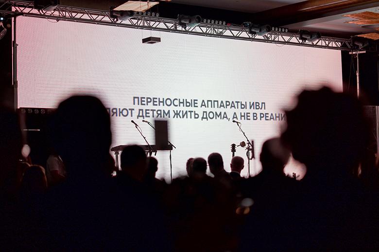 Презентация программы «Русфонд.ИВЛ»
